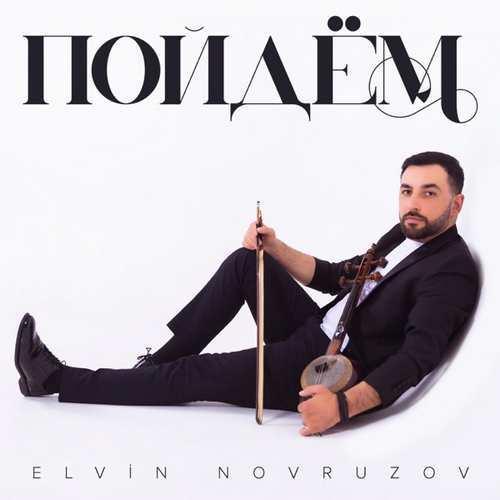 Elvin Novruzov Yeni Пойдём Şarkısını İndir